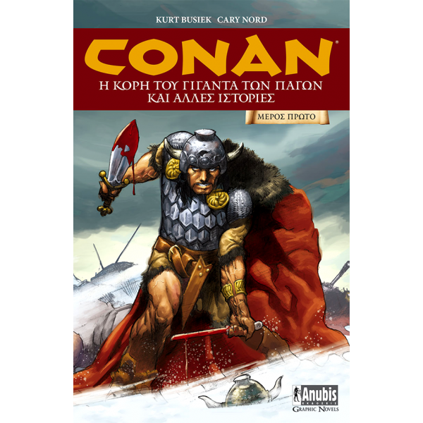 Conan: Η Κόρη του Γίγαντα των Πάγων και άλλες ιστορίες (Μέρος 1ο)