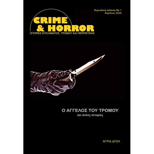 Crime & Horror 01: Ο Άγγελος του Τρόμου