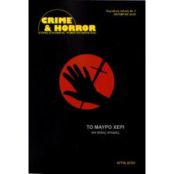 Crime & Horror 03: Το μαύρο χέρι και άλλες ιστορίες