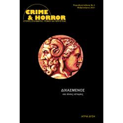 Crime & Horror 05: Διχασμένος και άλλες ιστορίες