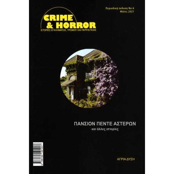 Crime & Horror 06: Πανσιόν πέντε αστέρων και άλλες ιστορίες (Αλλόκοσμες Ιστορίες Τεύχος 1)
