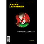 Crime & Horror 07: Το χαμογελο του Κλοουν και άλλες ιστορίες (Αλλόκοσμτες Ιστορίες #2)