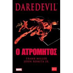 Daredevil: Ο ατρόμητος