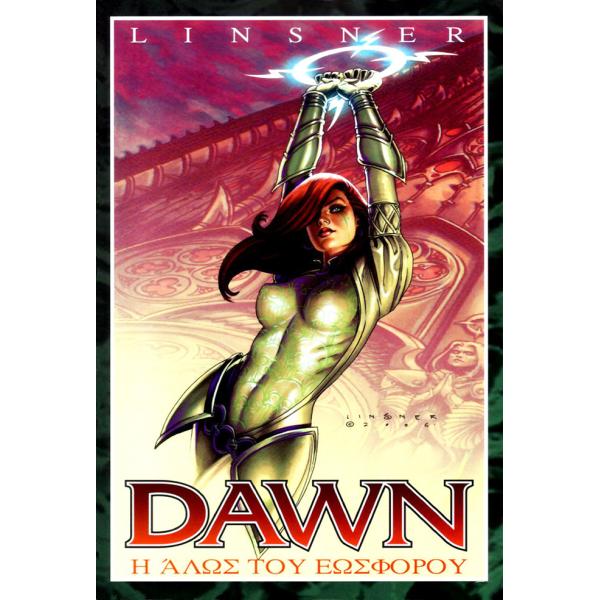 Dawn: Η Άλως του Εωσφόρου