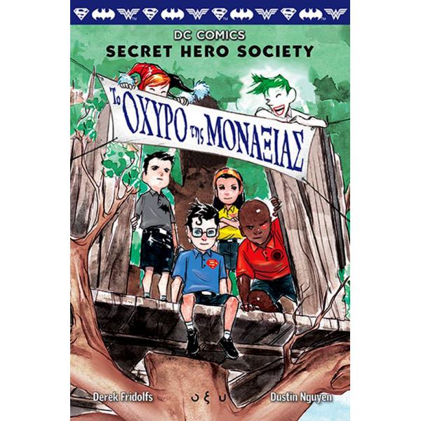 DC Comics: Secret Hero Society - Το οχυρό της μοναξιάς