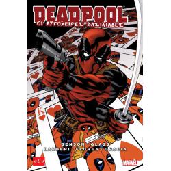 Deadpool: Οι αυτόχειρες βασιλιάδες