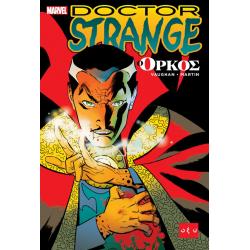 Doctor Strange: Ο Όρκος