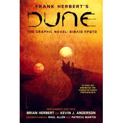 DUNE: The Graphic Novel - 1o Βιβλίο
