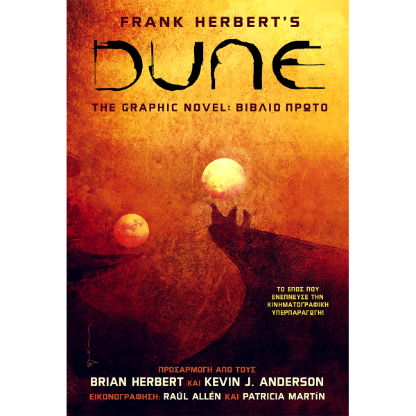 DUNE: The Graphic Novel - 1o Βιβλίο