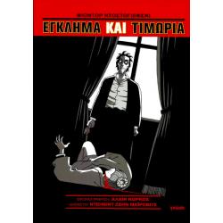 Έγκλημα και τιμωρία (Graphic novel)