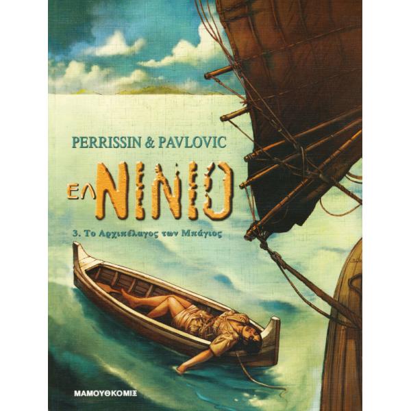 Ελ Νίνιο 03 - Το αρχιπέλαγος των Μπάγιος