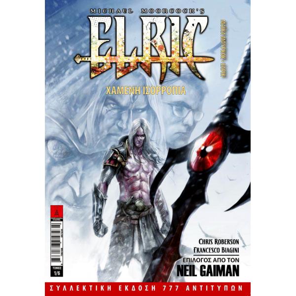 Έλρικ: Χαμένη Ισορροπία (τεύχος 1ο)
