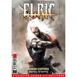 Έλρικ: Χαμένη Ισορροπία (τεύχος 4ο)