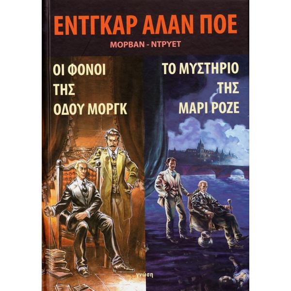 Εντγκαρντ Άλαν Πόε: Οι φόνοι της οδού Μοργκ - Το μυστήριο της Μαρί Ροζέ