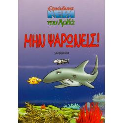 Επικίνδυνα Νερά 01: Μην Ψαρώνεις!