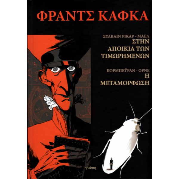 Φραντς Κάφκα: Στην αποικία των τιμωρημένων & Μεταμόρφωση