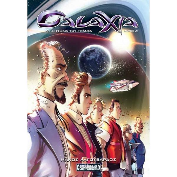 Galaxia 4: Στη Σκιά Του Γίγαντα - Μέρος Α'