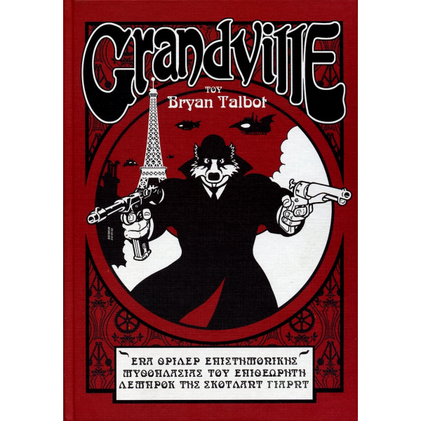 Grandville του Bryan Talbot