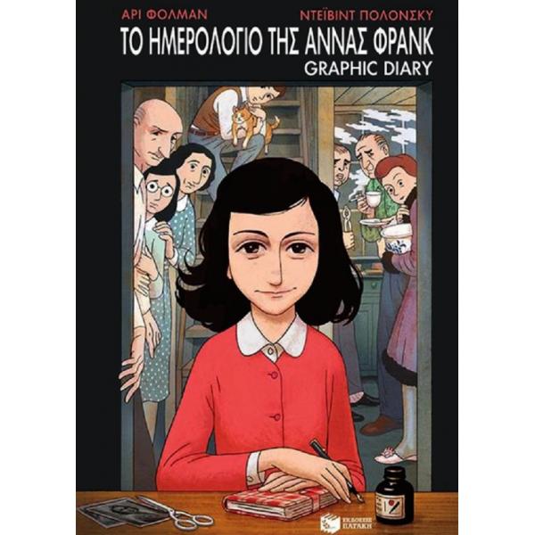 Graphic Diary: Το ημερολόγιο της Άννας Φρανκ