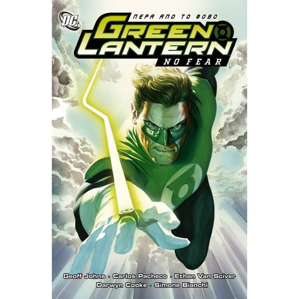 Green Lantern: Πέρα από το Φόβο