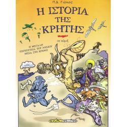 Η ιστορια της Κρήτης σε κόμιξ