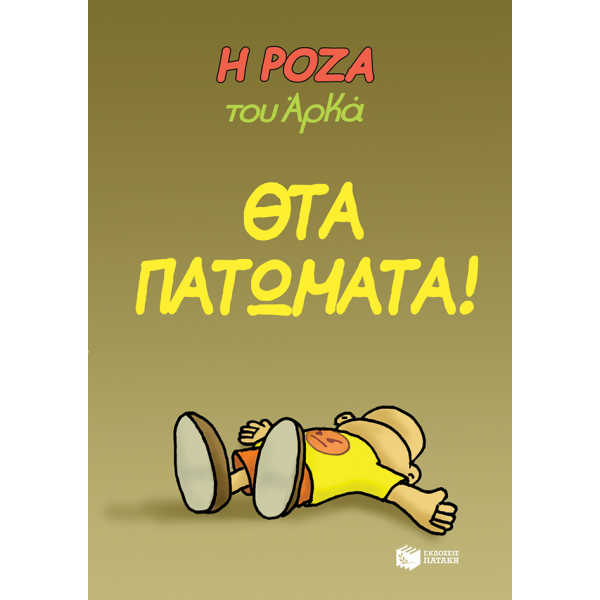 Η Ρόζα του Αρκά #07: Θτα πατώματα!