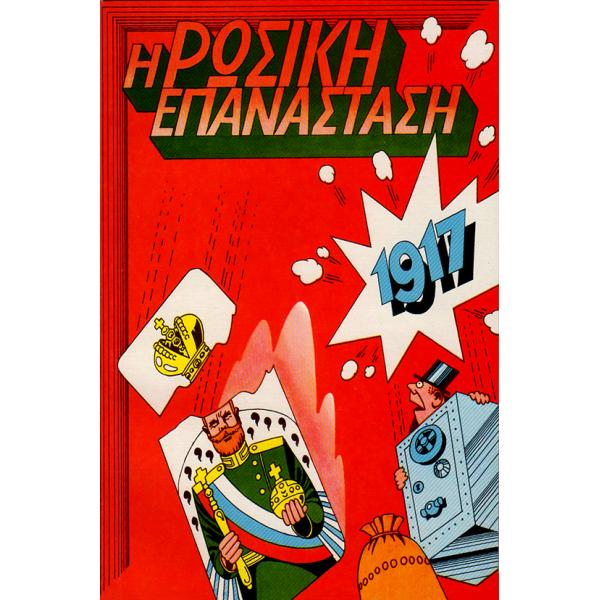 Η Ρώσικη Επανάσταση (1917)