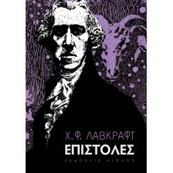 H.P. Lovecraft: Επιστολές
