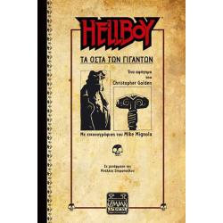 Hellboy: Τα οστά των γιγάντων