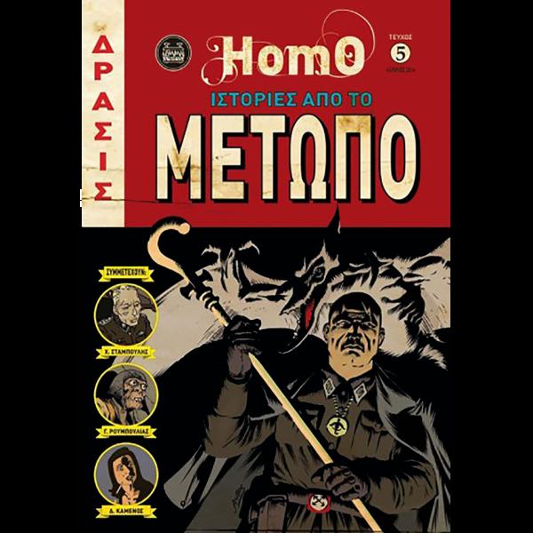 Homo #05 - Ιστορίες από το μέτωπο