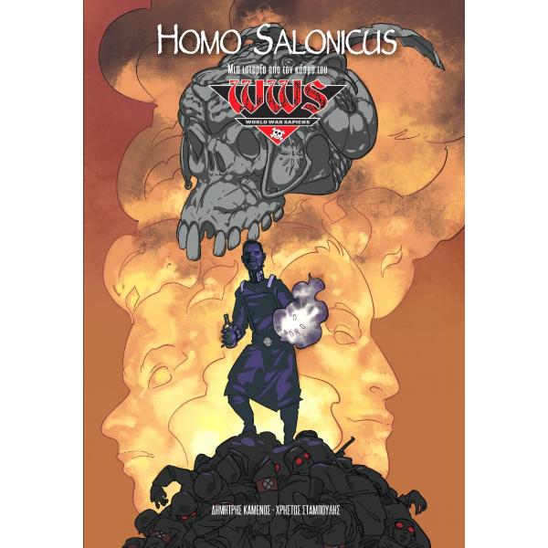 Homo Salonicus: Μια ιστορία από τον κόσμο του WWS!