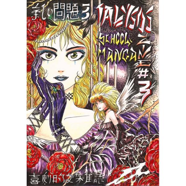 Ialysos School Mangazine #3