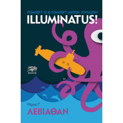 ILLUMINATUS! Μέρος Γ - Λεβιάθαν