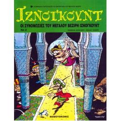 Ιζνογκούντ 02 - Οι συνομοσίες του μεγάλου Βεζίρη Ιζνογκούντ
