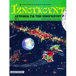 Ιζνογκούντ 04 - Αστράκια για τον Ιζνογκούντ