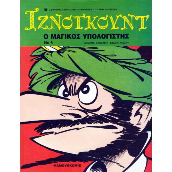 Ιζνογκούντ 06 - Ο μαγικός υπολογιστής