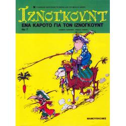 Ιζνογκούντ 07 - Ενα καρότο για τον Ιζνογκούντ