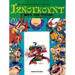 Ιζνογκούντ 08 - Η μέρα των τρελλών