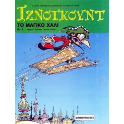 Ιζνογκούντ 09 - Το μαγικό χαλί