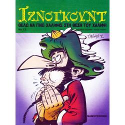 Ιζνογκούντ 13 - Θέλω να γίνω χαλίφης στη θέση του χαλίφη