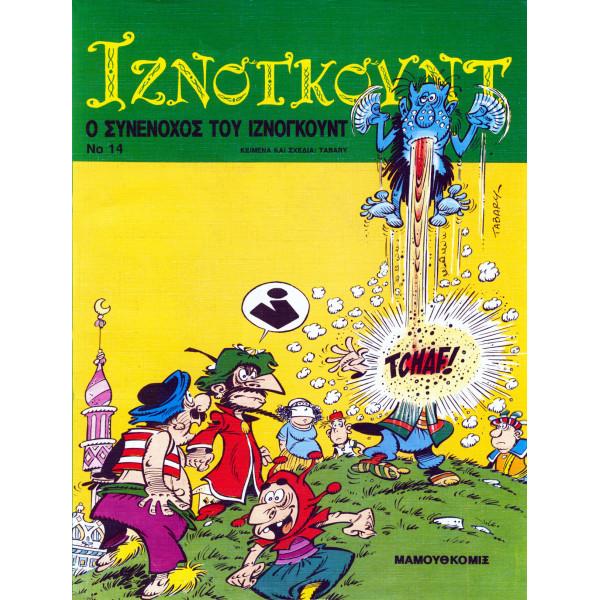 Ιζνογκούντ 14 - Ο συνένοχος του Ιζνογκούντ