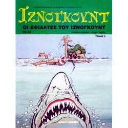 Ιζνογκούντ 22 - Οι εφιάλτες του Ιζνογκούντ (τόμος 2)