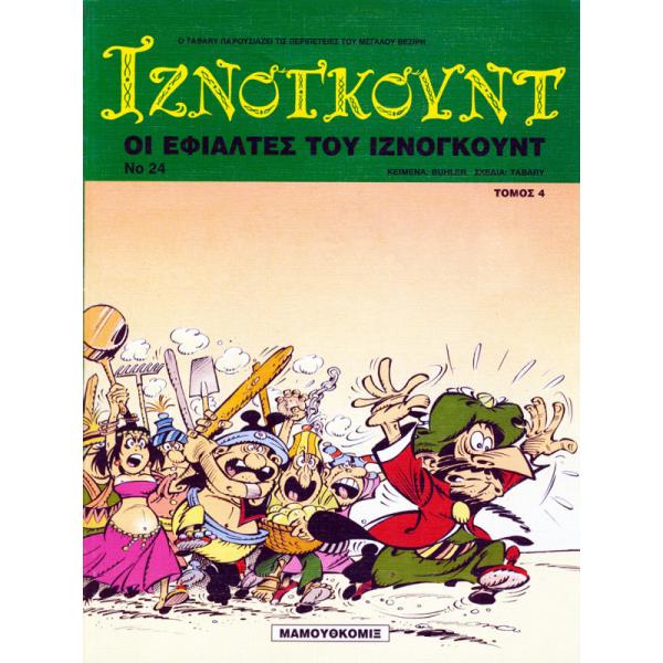 Ιζνογκούντ 24 - Οι εφιάλτες του Ιζνογκούντ (τόμος 4)
