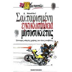 Joe Bar Team: Σαλταρισμένη εγκυκλοπαίδεια μοτοσυκλέτας