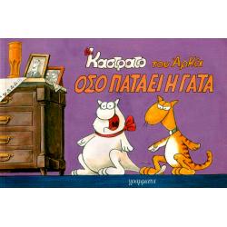 Καστράτο #2: Όσο πατάει η γάτα