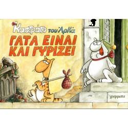 Καστράτο #5: Γάτα είναι και γυρίζει