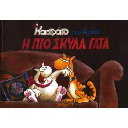 Καστράτο #7: Η πιο σκύλα γάτα