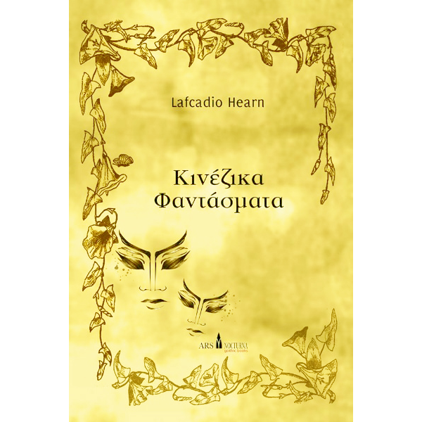 Γοτθικές Ιστορίες από Βικτοριανές Συγγραφείς