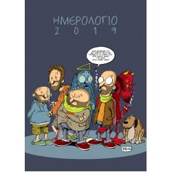 Κλήμης: Ημερολόγιο 2019