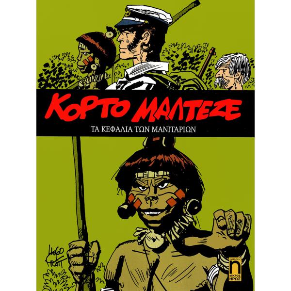 Κόρτο Μαλτέζε 06: Τα κεφάλια των μανιταριών